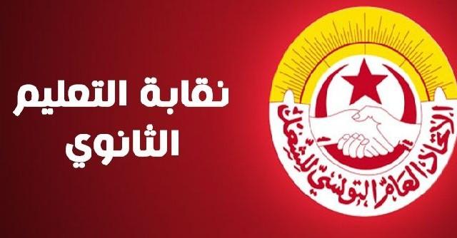 الهيئة الإدارية لجامعة التعليم الثانوي