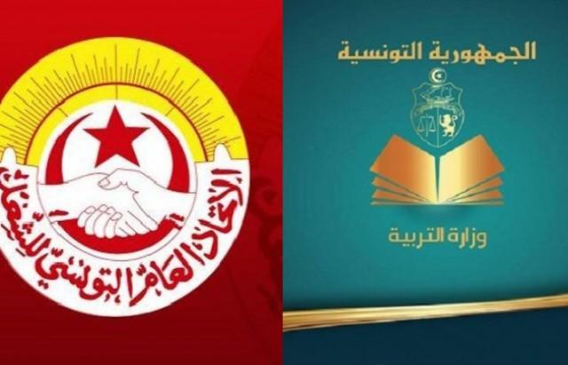 وزارة التربية و اتحاد الشغل