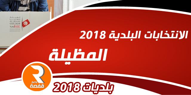 الانتخابات البلدية 2018 المظيلة