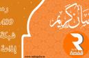 شبكة برامج اذاعة قفصة رمضان 2018
