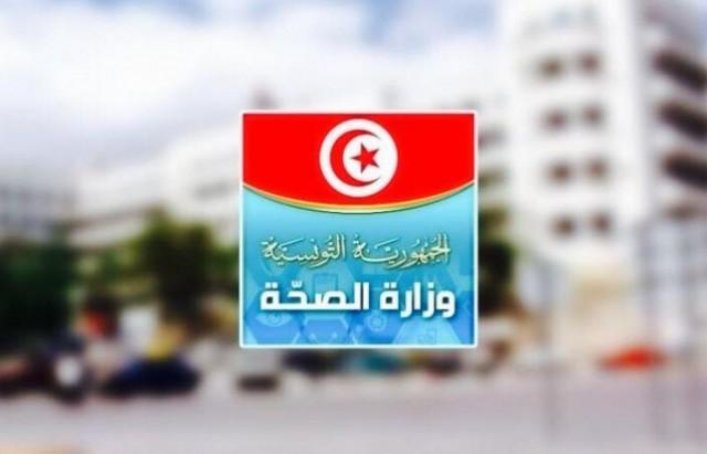 وزارة الصحة العومية