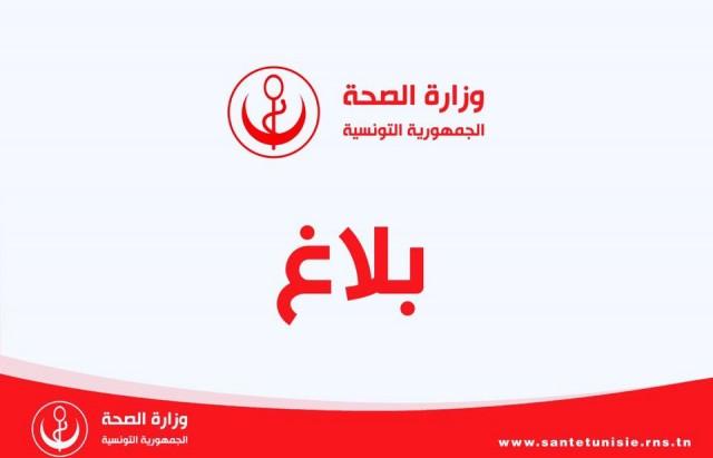 بلاغ وزارة الصحة