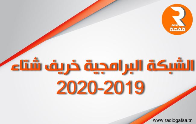 الشبكة البرامجية 2019-2020