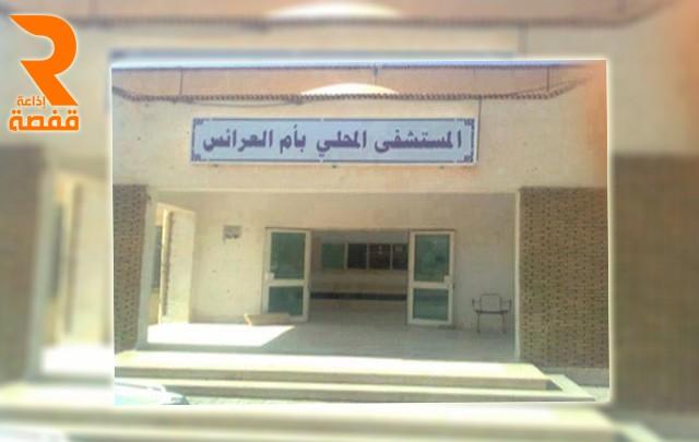 المستشفى المحلي بام العرائس