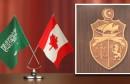 تونس كندا الرياض