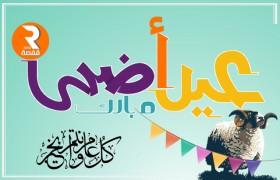 عيد اضحا site