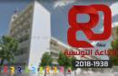 الاحتفال بثمانيات الاذاعة التونسية