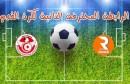 الرابطة المحترفة2 لكرة القدم