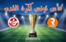 كاس تونس لكرة القدم