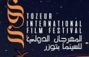 المهرجان الدولي لسينما بتوزر