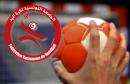 الجامعة-التونسية-لكرة-اليد