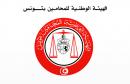 الهيئة الوطنية للمحامين بتونس