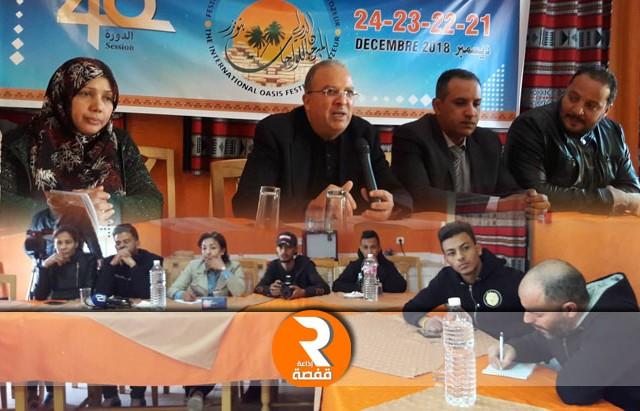 مهرجان توزر ندوة صحفية