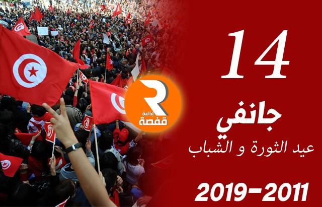 14 جانفي عيد الثورة و الشباب