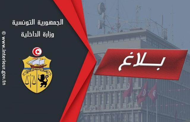 بلاغ وزارة الداخلية1