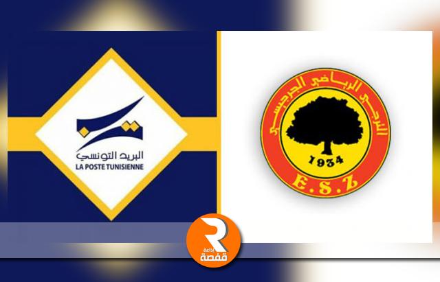 البريد التونسي الترجي الرياضي الجرجيسي