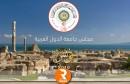 القمة العربية تونس
