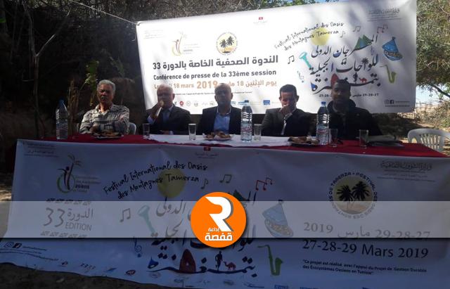هيئة المهرجان الدولي للواحات الجبلية بتمغزة