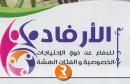 جمعية الارفاد