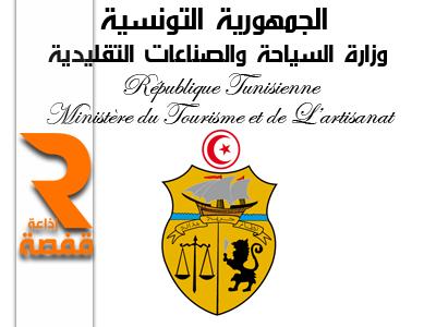 وزارة السياحة copie