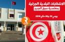 الانتخابات البلدية الجزئية بمعتمدية سوق الجديد يومي 25 و26 ماي 2019