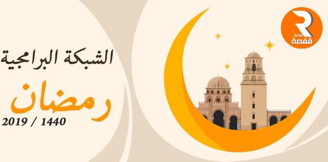 الشبكة البرامجية رمضان 2019