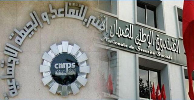الصندوق الوطني للتقاعد والحيطة الاجتماعية