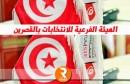 الهيئة الفرعية للانتخابات قصرين