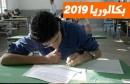 امتحان البكالوريا 2 2019