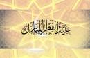 عيد-الفطر1-640x411
