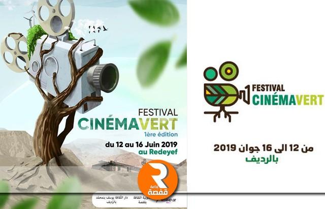 مهرجان السينما بالرديف