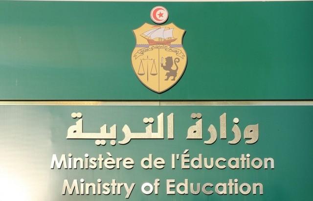 وزارة التربية تسريب