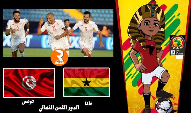 منتخب تونس غانا - Copie