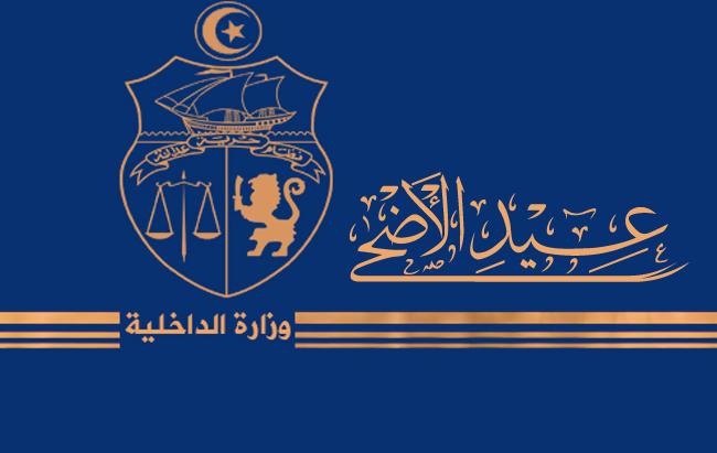وزارة الداخلية عيد الاضحى1