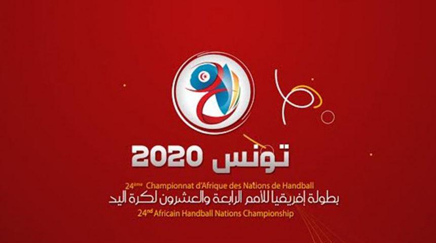 بطولة امم افريقيا لكرة اليد