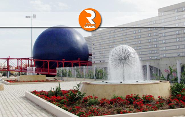 مدينة العلوم بتونس