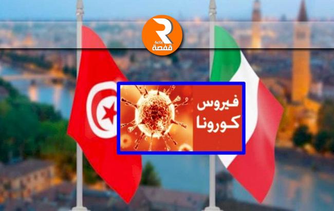 تونس ايطاليا كورونا