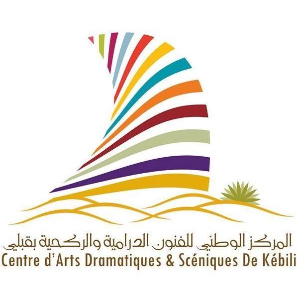 44مركز الفنون الدرامية والركحية بقبلي
