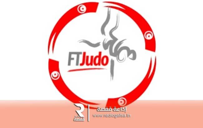 الجامعة التونسية للجيدو01