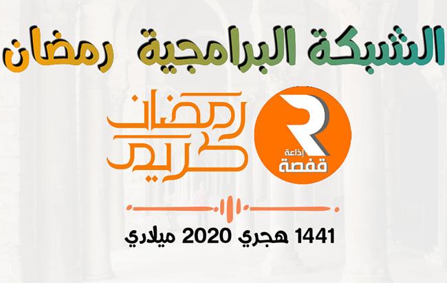 الشبكة البرامجية 20201441