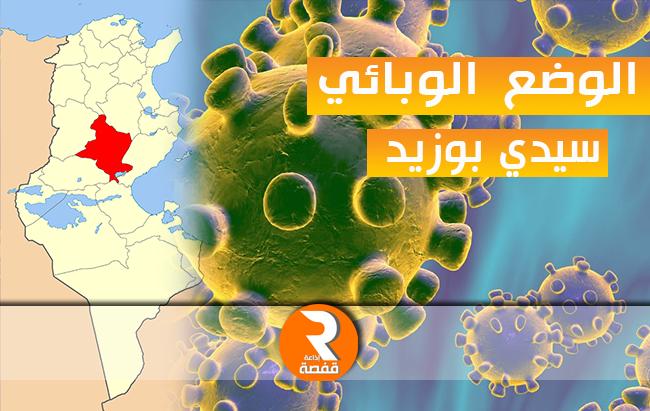 الوضع الوبائي في سيدي بوزيد