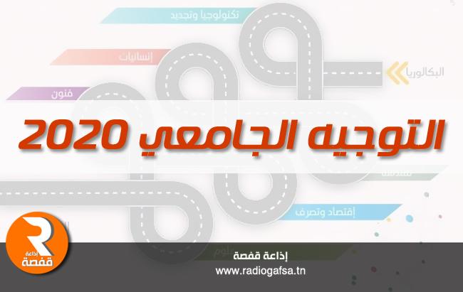 التوجيه الجامعي2020