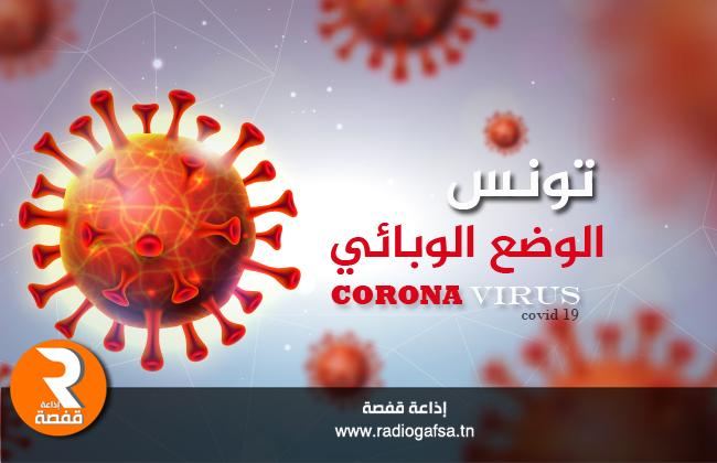 تونس الوضع الوبائي 5454299663225545545