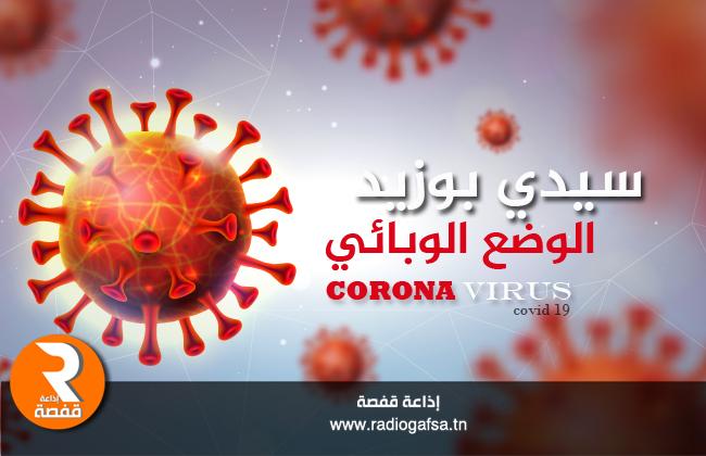 سيدي بوزيد الوضع الوبائي 54578879945545