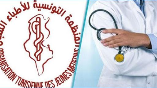 المنظمة التونسية للاطباء الشبان