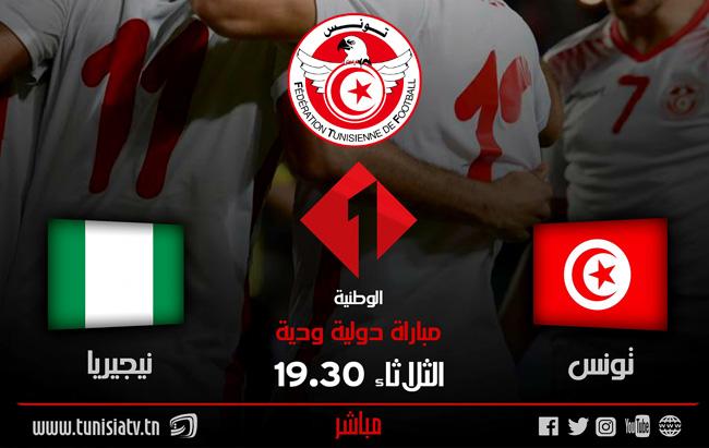 تونس نيجيريا 54545454888