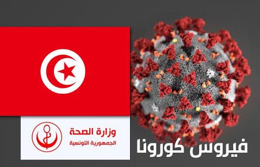 كورونا في تونس