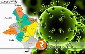 فيروس في سيدي بوزيد