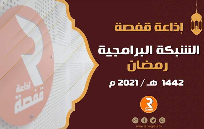 الشبكة لبرامجية رمضان 2021 caroselle