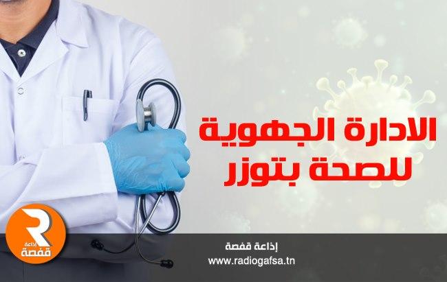 الادارة الجهوية للصحة بتوزر
